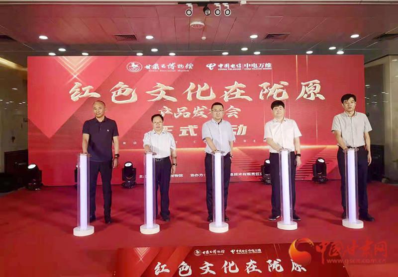 """""""红色文化在陇原""""产品正式发布 借高科技展示革命历程"""