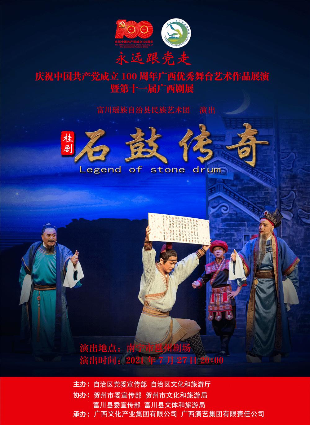7月27日至8月5日展演排期!庆祝中国共产党成立100周年广西优秀舞台艺术作品展演暨第十一届广西剧展等你来