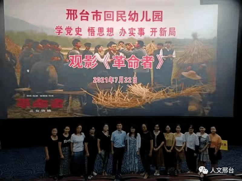 【庆祝建党百年】襄都区教育系统组织观看电影《革命者》和《守岛人》