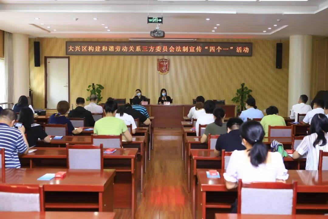 """大兴区总工会举办""""和谐同行""""培育助推和谐劳动关系企业专项政策法律培训2vk"""