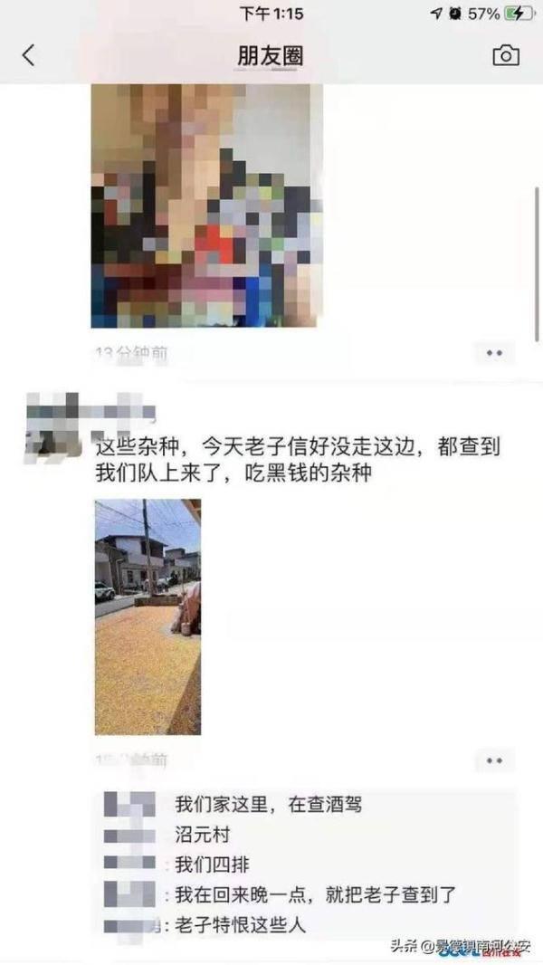 男子朋友圈辱骂警察被拘10天