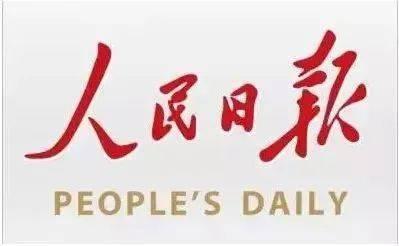人民日报|中医药在两次抗疫中的卓越表现