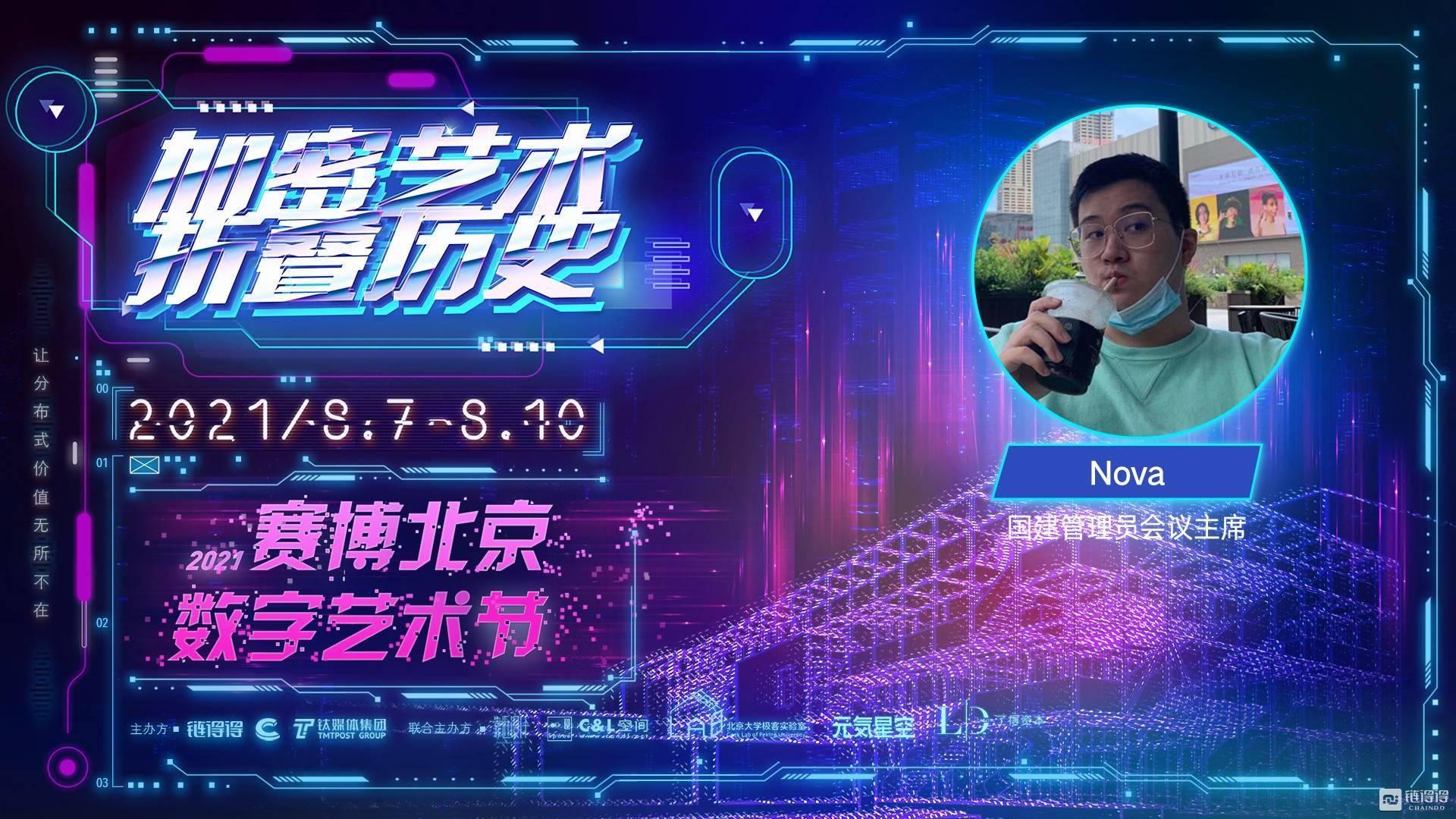 国建管理员会议主席Nova:兴趣推荐并不是技术上的进步 | 2021赛博北京·数字艺术节 币圈信息