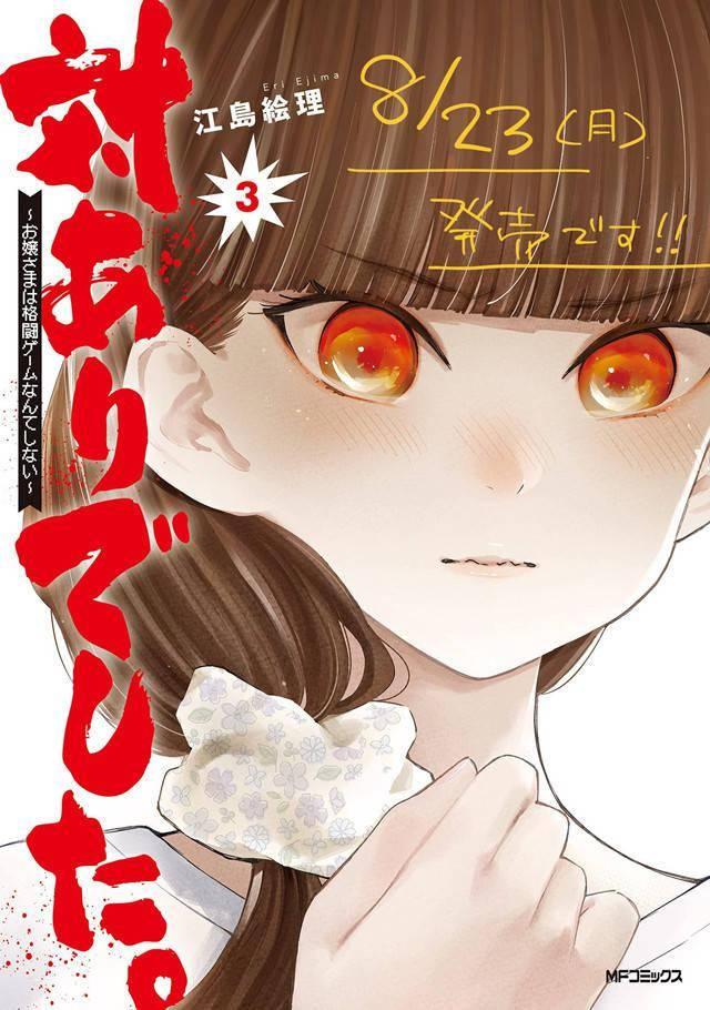漫画「大小姐才不会玩格斗游戏」第3卷封面公开插图