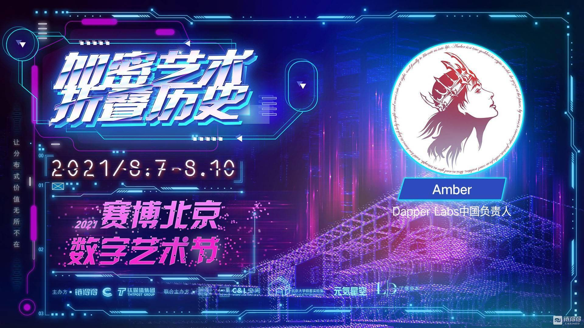 Dapper Labs 中国负责人Amber:NFT是元宇宙中不可或缺的构成要素 | 2021赛博北京·数字艺术节