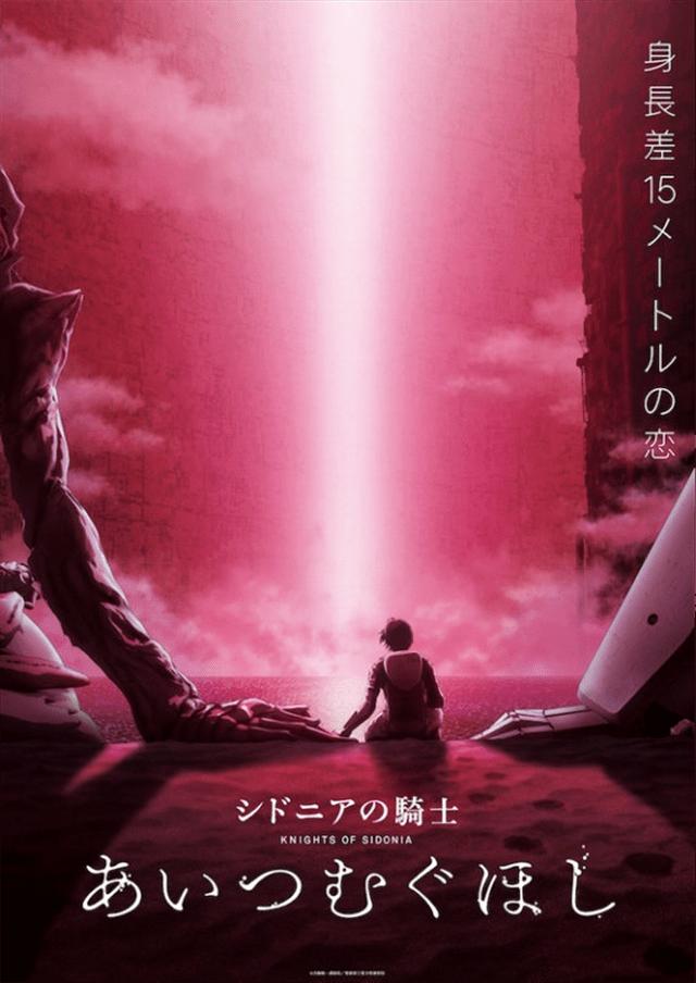 剧场版动画「希德尼娅的骑士 编织爱的行星」Blu-ray将于12月15日发售插图