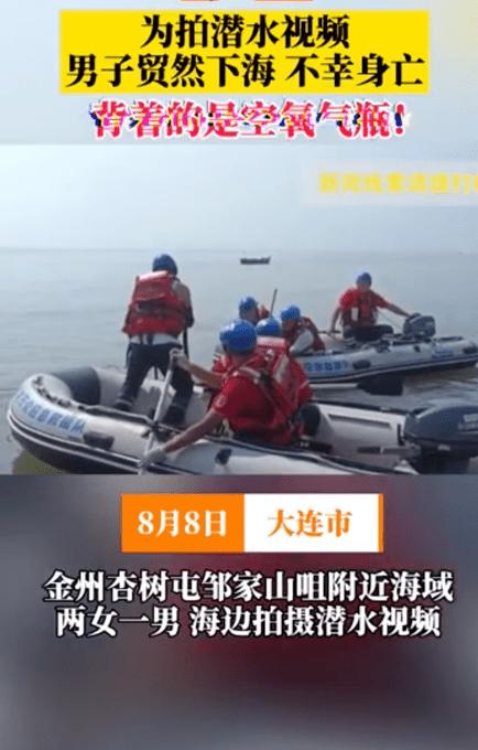 大连男子拍潜水视频溺亡:背的是空氧气瓶!身上绑18斤腰铅
