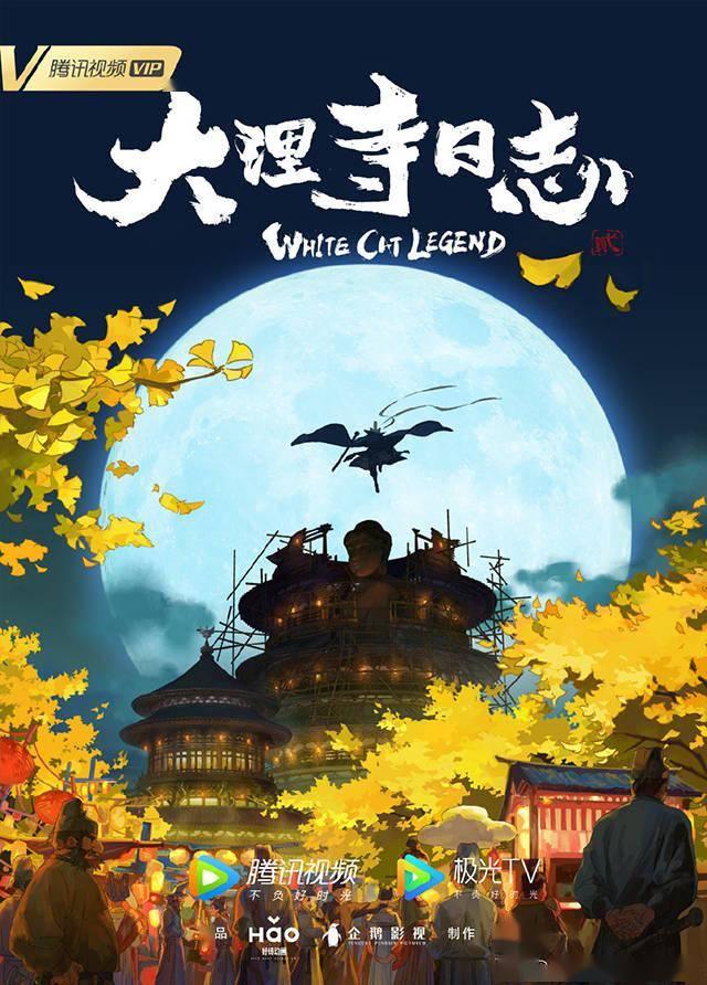 动画「大理寺日志」宣布第2季即将开启插图