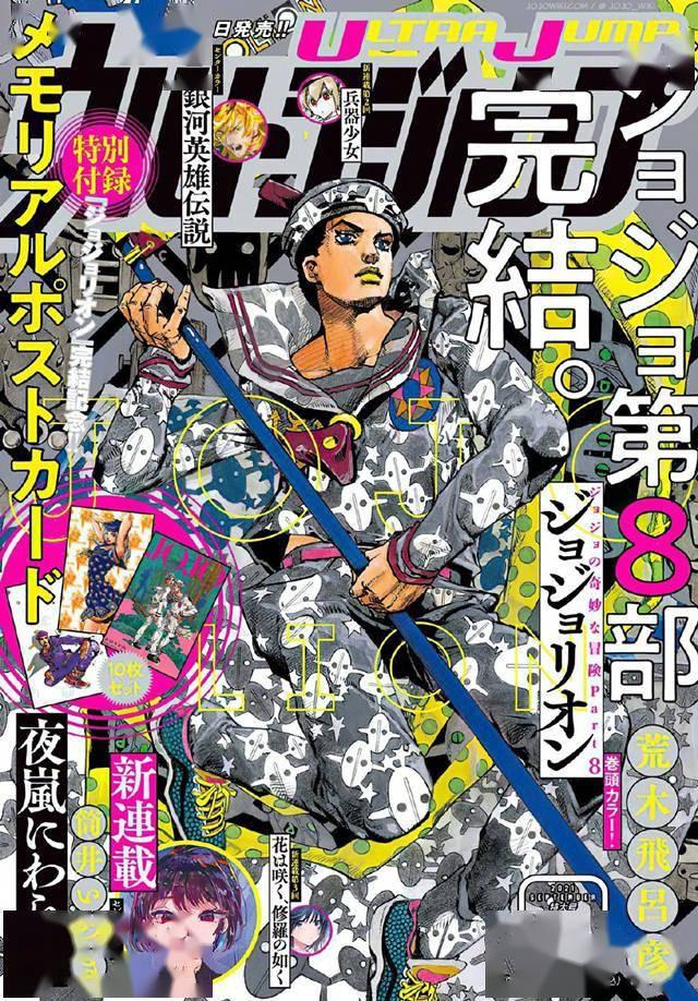 「Ultra Jump」公开「JOJOLION」9月杂志封面与插图插图
