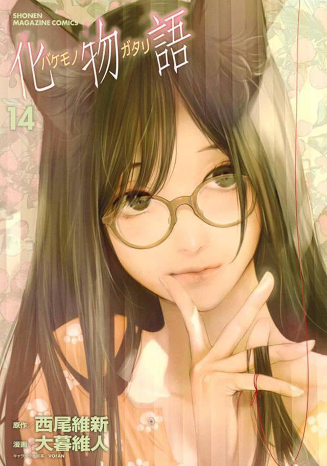 漫画「化物语」第14卷已于8月17日发售插图