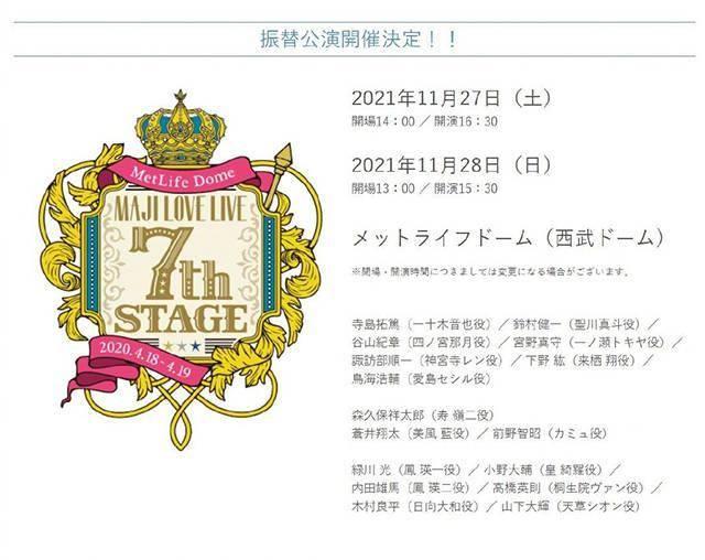 「歌之王子殿下」宣布铃木达央不出演「マジLOVELIVE 7th STAGE」插图(1)