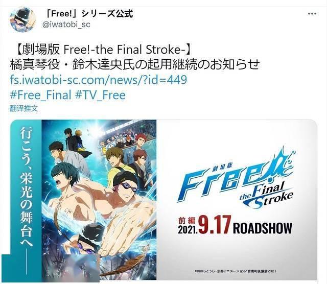 铃木达央将继续担任「Free!–the Final Stroke–」橘真琴的声优插图