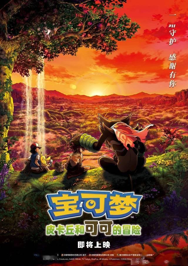 「宝可梦:皮卡丘和可可的冒险」发布中字预告&海报插图(2)