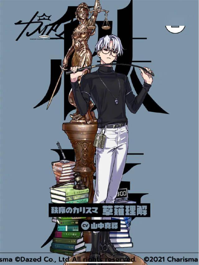 「催眠麦克风」新企划「カリスマ」公布角色最新CAST插图(5)