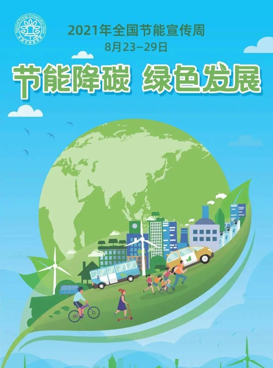 【全国节能宣传周】池州:追求绿色节能时尚,拥抱绿色低碳生活