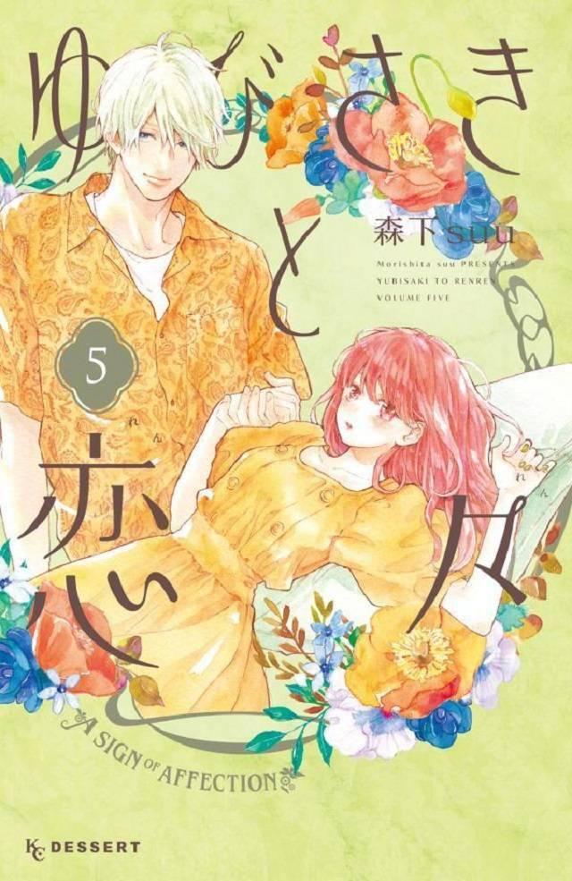 「指尖相触,恋恋不舍」第5卷封面公开插图