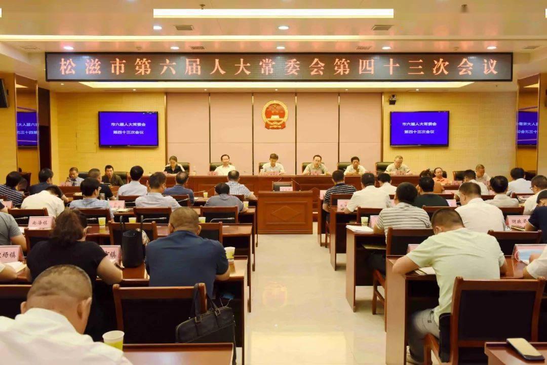 市六届人大常委会召开第四十三次会议