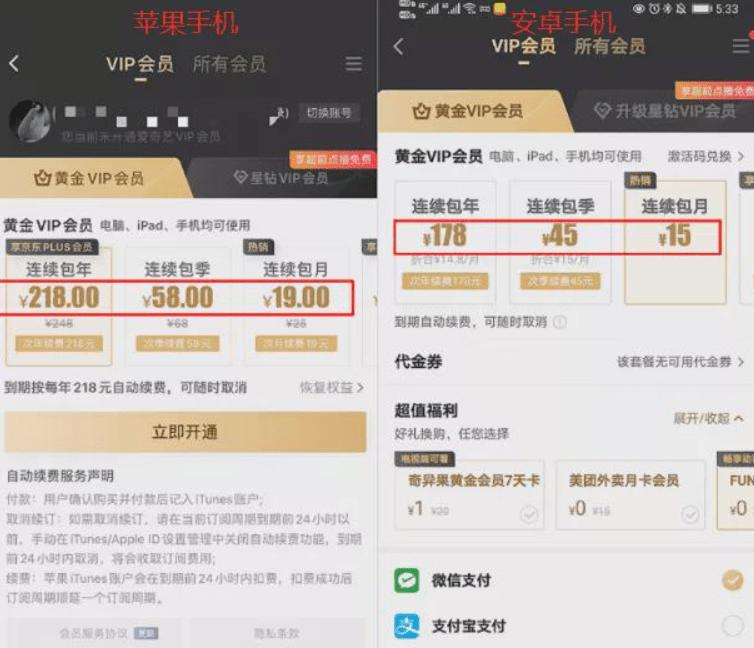 App_Store的App,要从中抽取30%的提成?