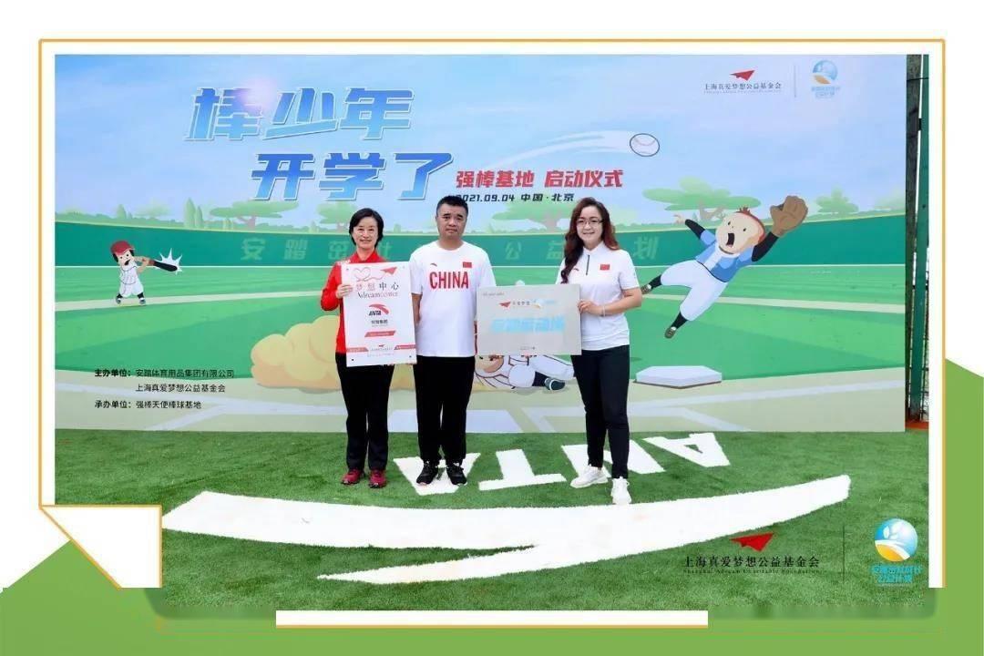 有爱心!安踏向强棒天使棒球基地捐建2500平米棒球场
