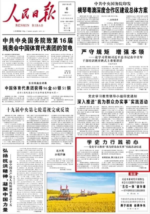 """枣庄市市中区医保局""""我为群众办实事""""有关工作登上人民日报一版"""