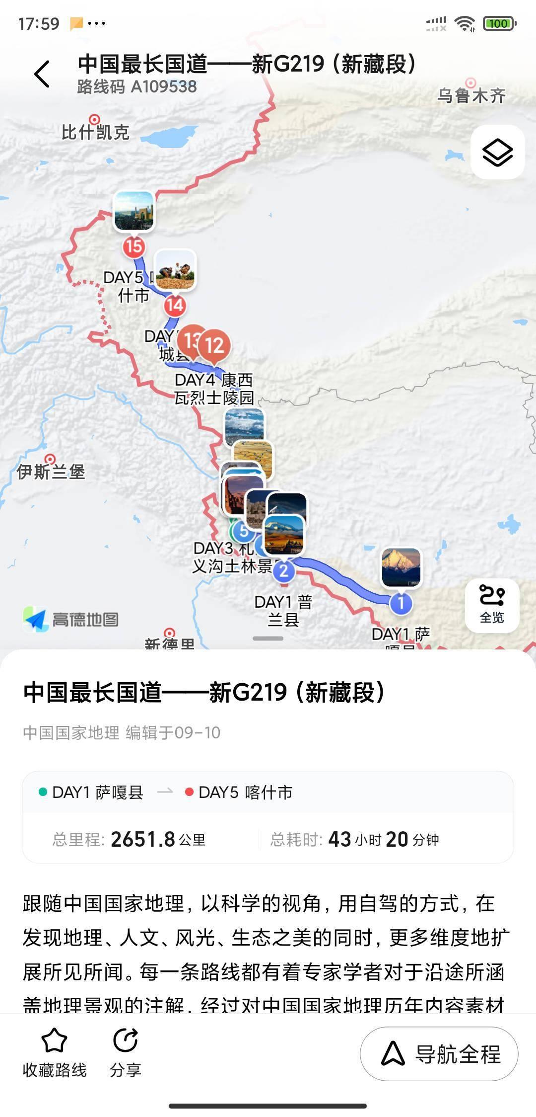 """高德地图推出""""趣游"""",上线_余条自驾游路线,全程可导航"""