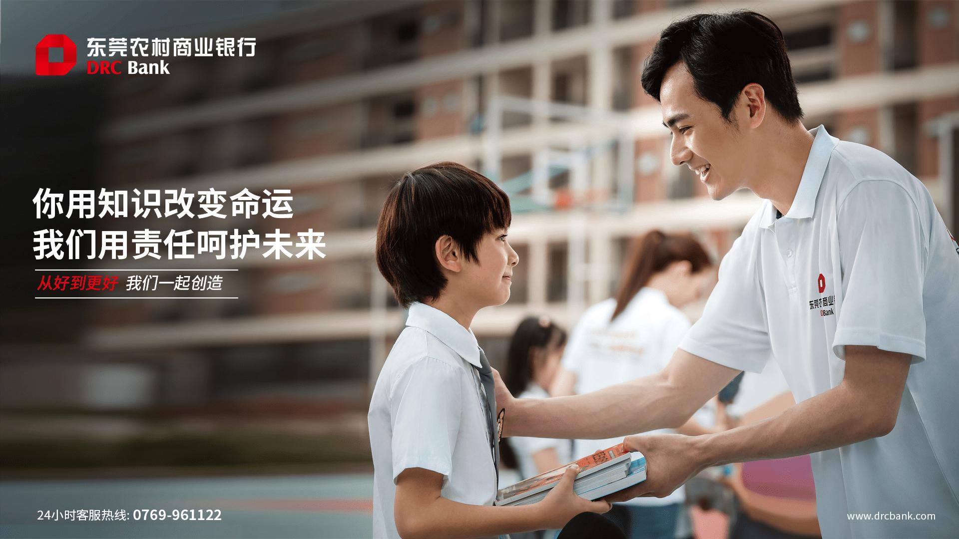 """东莞农商银行招股中:背靠""""大湾区""""展现十足竞争力"""