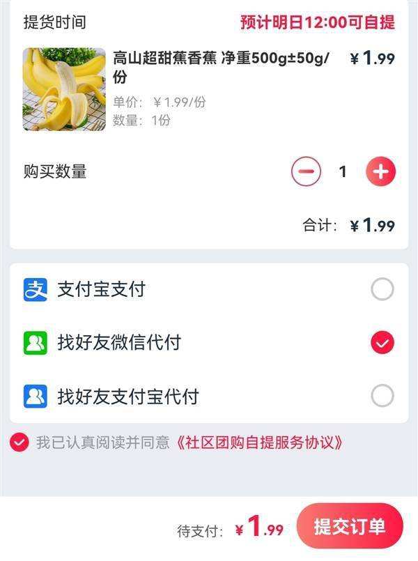 阿里巴巴淘菜菜支持微信支付:必须找好友代付