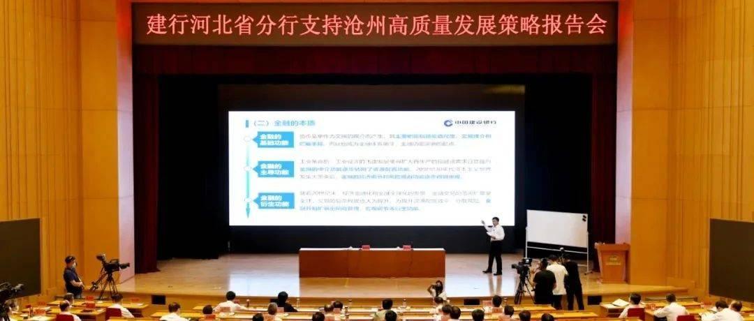 建行河北省分行支持沧州高质量发展策略报告会举行