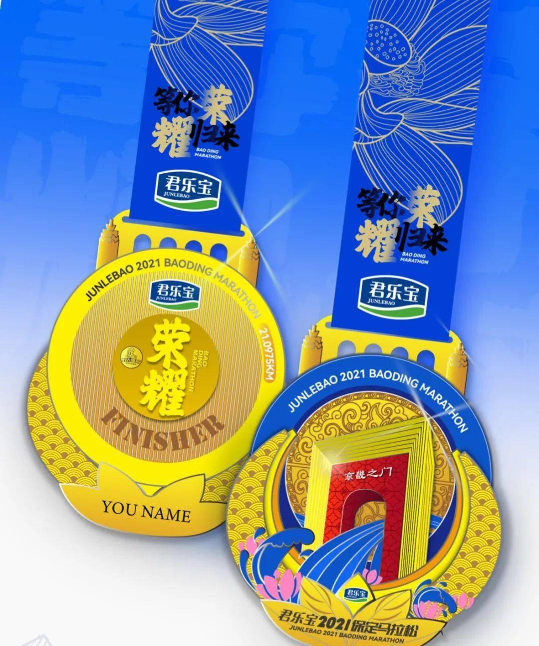 君乐宝2021保定马拉松装备亮相!以冠军之荣耀,照亮首届保马!