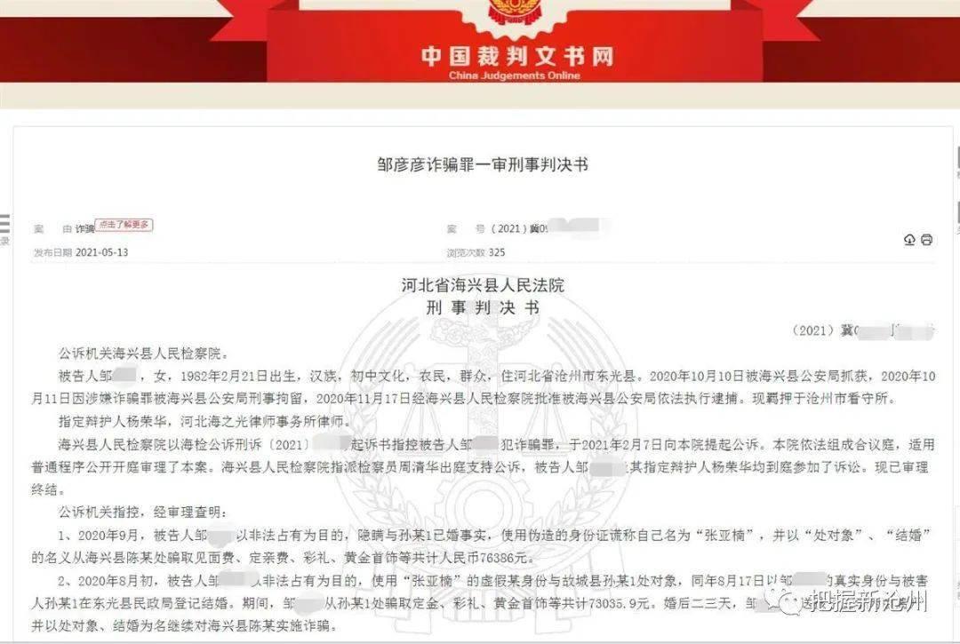 泊头邻县东光一女子伪造结婚证诈骗多名男子70余万,获刑11年