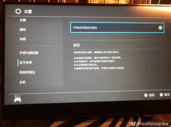 """任天堂Switch最新固件""""翻车""""!配对音频设备黑屏"""