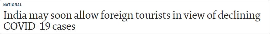 印媒:印度内政部官员称印度将很快向外国游客开放旅行