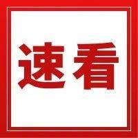 注意!安康码升级!滁州已上线!