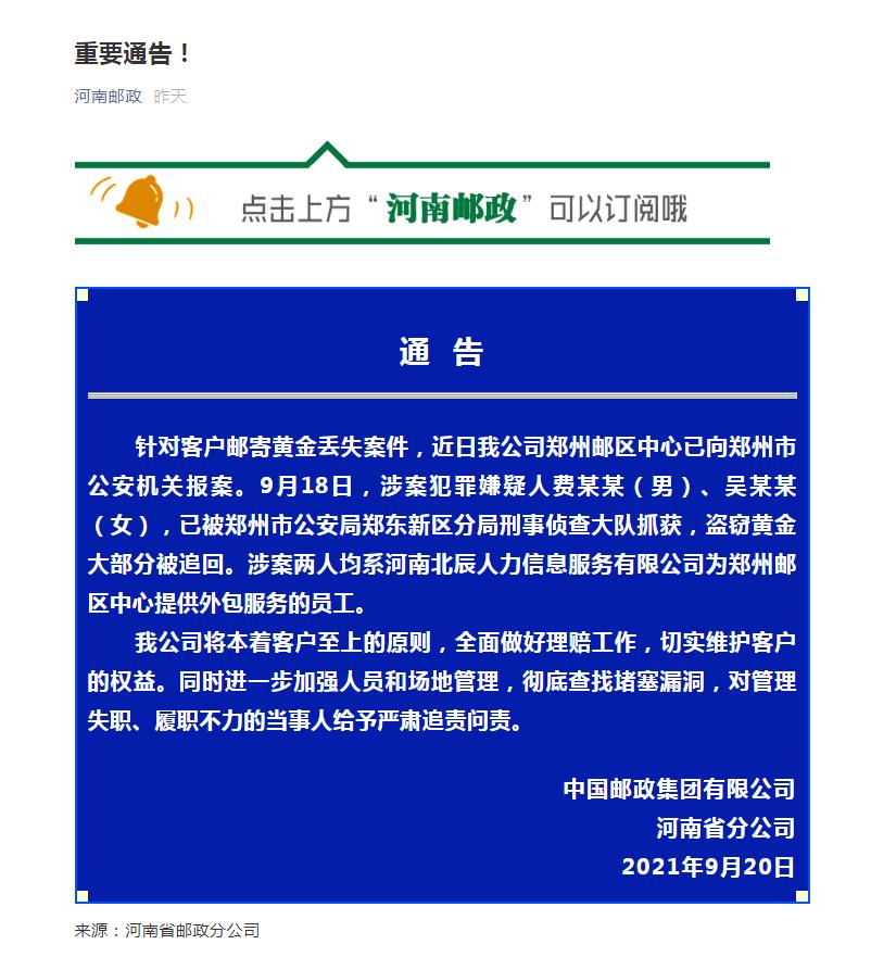 """""""价值11万的黄金邮寄途中失踪"""",中国邮政河南分公司回应"""