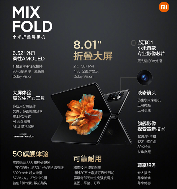 首发自研芯片+液态镜头!MIX FOLD限时立减1000元:还送旗舰耳机