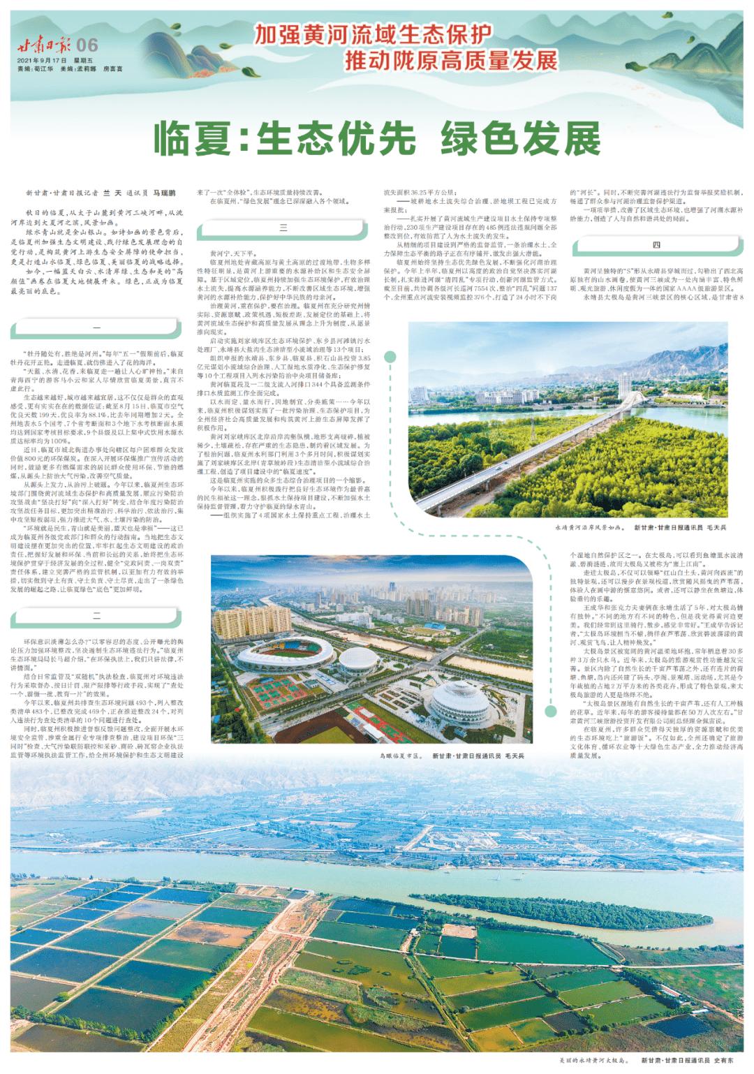 加强黄河流域生态保护 推动陇原高质量发展 | 临夏:生态优先 绿色发展