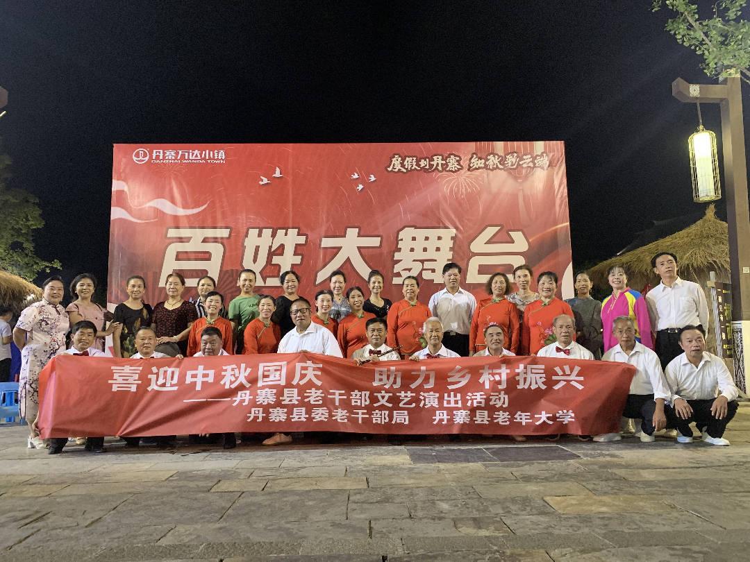 丹寨县:老干部文艺演出走进百姓大舞台