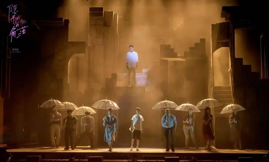 评·音乐剧《隐秘的角落》 | 隐秘角落里透出的光
