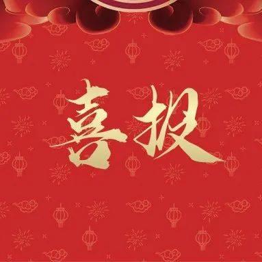 喜报丨广州市司法局项目获全国MEC边缘计算专题赛决赛三等奖