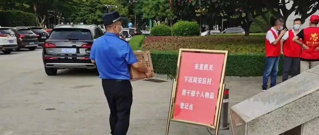 同心战疫 全力保障   市执法局兵马先动,粮草立行!