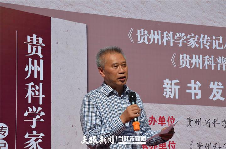 贵州科学家、北京理工大教授刘吉平:以科学前辈为榜样追求科学真理