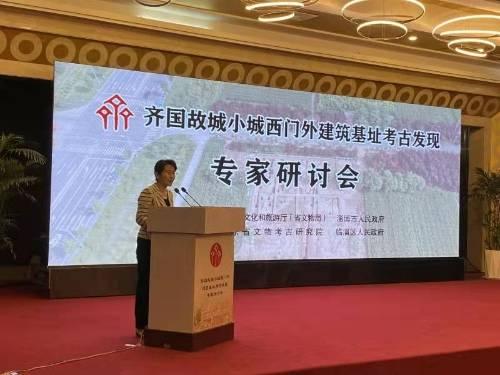 齐国故城小城西门外建筑基址考古发现专家研讨会在临淄区召开