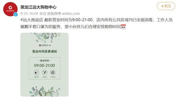 """""""响应政府'限电'号召"""",哈尔滨多家商场宣布闭店时间提前"""