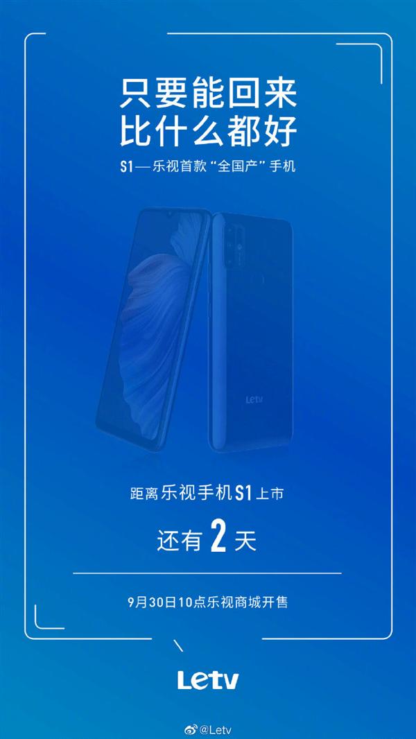 """李志军在线解读:乐视首款""""全国产""""手机S1定档"""