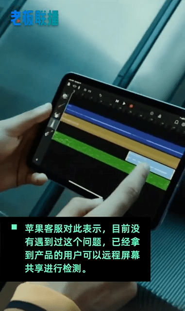 苹果新品连续翻车:屏幕画面扭曲、拍照马赛克、识别不到SIM卡!