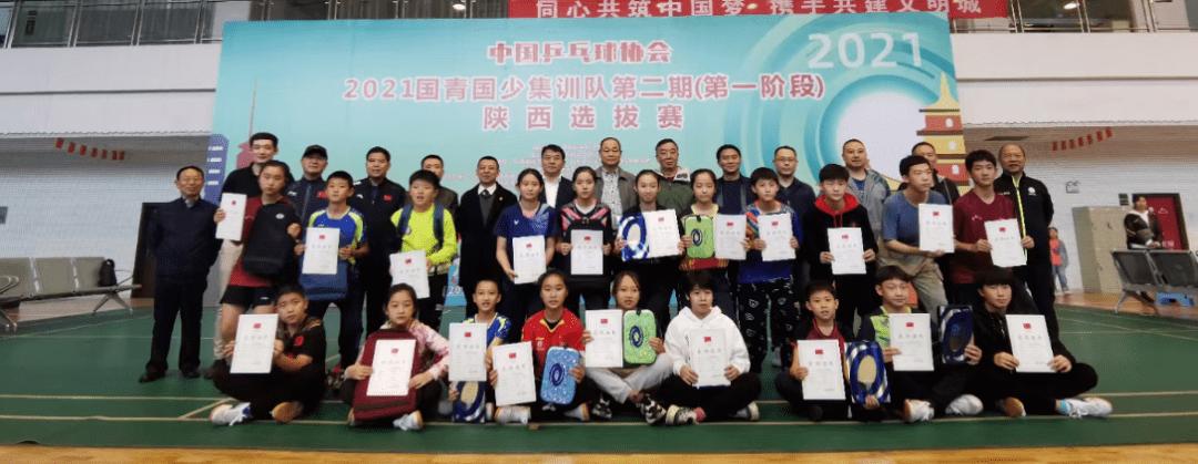 中国乒乓球协会·2021国青国少集训队第二期(第一阶段)陕西选拔赛收拍