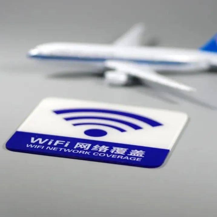 都2021年了,为什么坐飞机还要断网?
