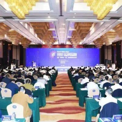 2021重庆英才大会——信息安全与数据灾备技术产业高峰论坛举行