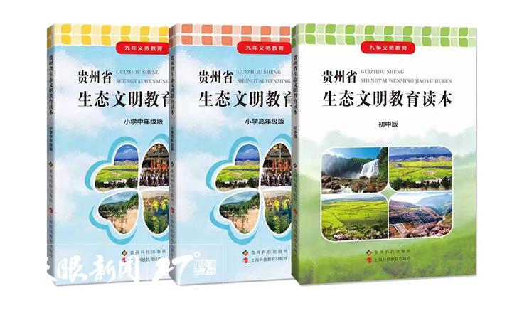 黔版教材《贵州省生态文明教育读本》获首届全国教材建设奖