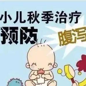 健康科普|秋冬季节宝贝容易感冒腹泻怎么办?